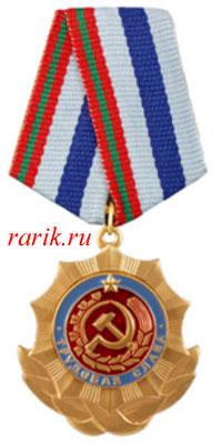 Орден «Трудовая слава»: описание - Государственные награды Приднестровья