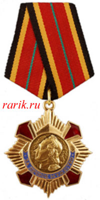 Орден «За личное мужество»: описание - Государственные награды Приднестровья