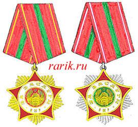 Орден «За заслуги» I и II степени: описание - Государственные награды Приднестровья