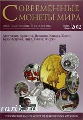 Бюллетень: Современные монеты мира. выпуск 10. январь-июнь 2012