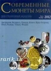 Бюллетень: Современные монеты мира. выпуск 11. июль-декабрь 2012