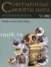 Бюллетень: Современные монеты мира. выпуск 12. январь-июнь 2013