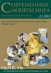 Бюллетень: Современные монеты мира. выпуск 13. июль-декабрь 2013