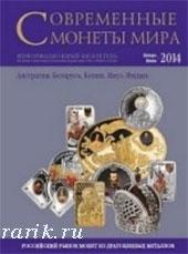 Бюллетень: Современные монеты мира. выпуск 14. январь-июнь 2014