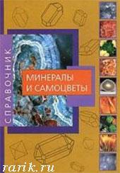 Григорьев Н. Минералы и самоцветы. Знатокам, любителям, коллекционерам. 2006