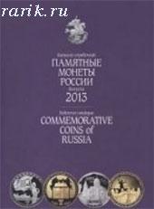 Каталог-справочник: Памятные монеты России выпуска 2013г. 2014