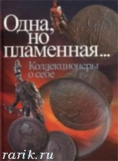 Коллектив авторов. Одна, но пламенная... Коллекционеры о себе. 2011