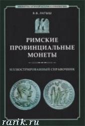 Латыш В.В. Римские провинциальные монеты: иллюстрированный словарь. 2013
