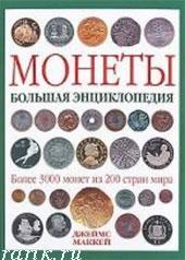Маккей Д. Монеты. Большая энциклопедия. 2010