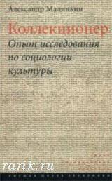 Малинкин Н. Коллекционер. Опыт исследования по социологии культуры. 2011