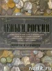 Мерников А.Г. Деньги России. Монеты и банкноты России. 2012