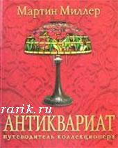 Миллер М. Антиквариат. Путеводитель коллекционера. 2004