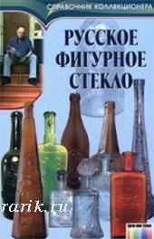 Осипов И.Н. Русское фигурное стекло. 2011