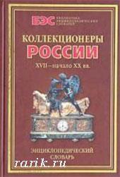Полунина Н.М. Коллекционеры России XVII - начала XX веков. 2005