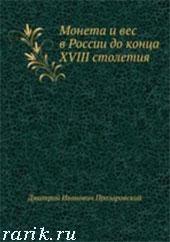 Прозоровский Д. Монета и вес в России до конца XVIII столетия. 2014