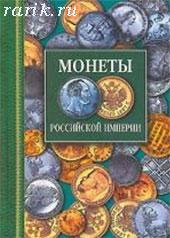 Северин Г. Монеты Российской империи. Платиновые, золотые, серебряные. 1682 - 1917 годов. 2006