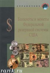Справочник: Банкноты и монеты Федеральной резервной системы США. 2014