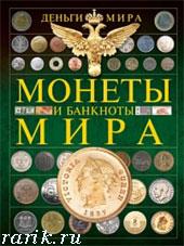 Справочник: Деньги мира. Монеты и банкноты мира. 2014