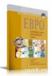 Справочник: Евро - денежные знаки Европейского Союза. Банкноты, монеты, обмен. 2012