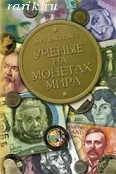 Васильев А.Е. Ученые на монетах мира. 2006